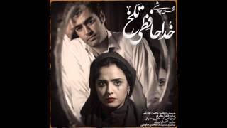 Mohsen Chavoshi - Khodahafezi Talkh