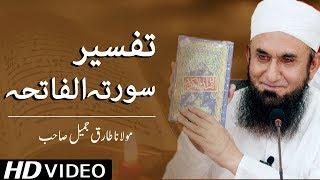 Tafseer ul Surah Al Fatiha - Maulana Tariq Jameel Latest Bayan 13 December 2018