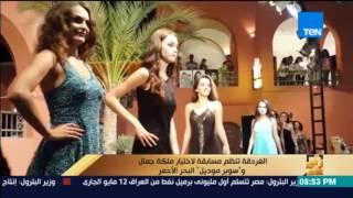 """رأى عام - الغردقة تنظم مسابقة لاختيار ملكة جمال و """"سوبر موديل"""" البحر الأحمر"""