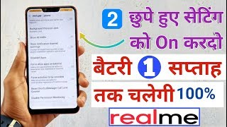 Battery Saving Trick For All RealMe Devices, One Week Battery Backup Trick