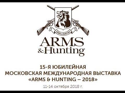 Xxx Mp4 ARMS Hunting 2018 15я юбилейная выставка в Гостином Дворе 3gp Sex