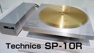 【1分動画】Technicsの最上位アナログターンテーブル「SP-10R」