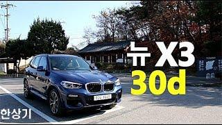BMW 뉴 X3 30d M 스포츠 시승기 Feat.이동희, 구상은(New X3 30d Test Drive) - 2017.11.09