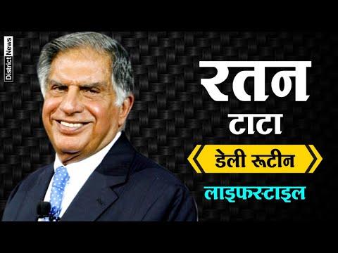 Xxx Mp4 Ratan Tata Daily Routine And Success Story In Hindi रतन टाटा की दिनचर्या 3gp Sex