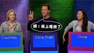 Smosh:「星爵」克里斯普瑞特上我們節目啦!(CHRIS PRATT is on our Game Show!)【中文字幕】