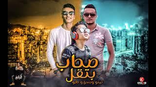 مهرجان صحاب بتقل| تيتو - بندق - كاجو
