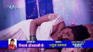 Ratiya Me Choli Khole - रतिया में चोली खोले - Hot & Sexy Song - Bhojpuri Hot Songs HD