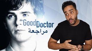 انطباع بدون حرق لمسلسل The Good Doctor