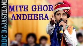 Mite Ghor Andhera | Suresh Lohar | Ek Shaam Lalsagar Balaji Ke Naam | Rajasthani Live Bhajan 2016