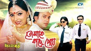 Tomake Kache Peye | Monir Khan | Kanak Chapa | Riaz | Nipun | Bangla Movie Song | FULL HD