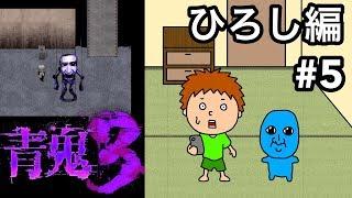 【青鬼3ひろし編】ゴウキのゲーム実況 Part5