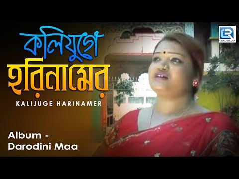 Xxx Mp4 Kalijuge Harinamer Kador কলিযুগে হরিনামের Sikha Dasi Popular Bangla Loko Geeti Rs Music 3gp Sex