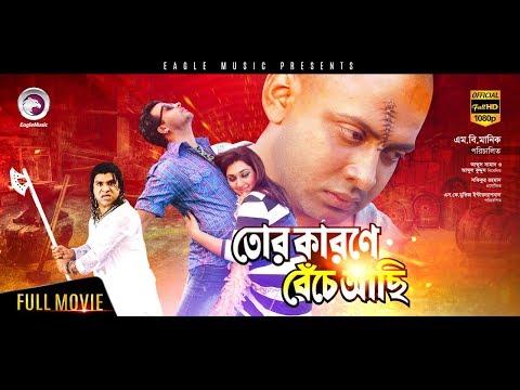 Xxx Mp4 Bangla Movie TOR KARONE BECHE ACHI Shakib Apu Biswas Bengali Full Movie Exclusive 2017 3gp Sex