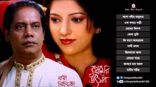 Premer Utshob (প্রেমের উৎসব) | Audio Album | Bari Siddiqui | Sangeeta