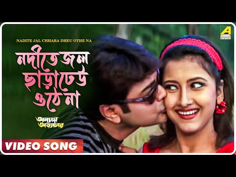 O Ki Jadu Karila | Anyay Atyachar | Bengali Movie Video Song | Prosenjit, Rachana Banerjee