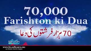 70,000 Farishton ki Dua ┇ #Farishte #Sick #Dua ┇ IslamSearch