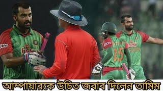 আবারো আম্পায়ারের বিতর্কিত সিদ্ধান্ত!! উচিৎ জবাব দিলেন তামিম ইকবাল | bangladesh vs zimbabwe 2018