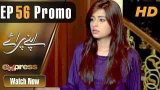 Drama | Apnay Paraye - Episode 56 Promo | Express Entertainment Dramas | Hiba Ali, Babar Khan