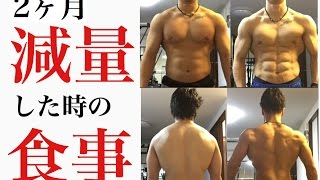 減量の食事を筋トレダイエット2ヶ月のまとめにて