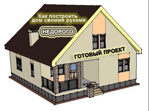 Как построить недорого дом своими руками