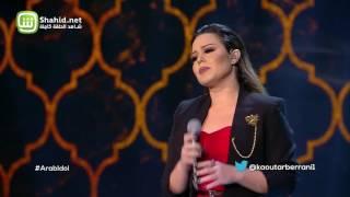Arab Idol – العروض المباشرة – كوثر براني – كلمة زعل
