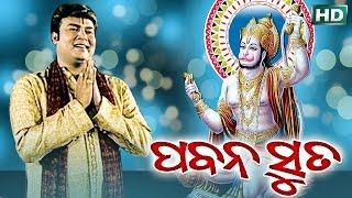 PABANA SUTA ପବନ ସୁତ || Pankaj jaal || SARTHAK MUSIC