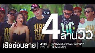 CP สมิง - เสือซ่อนลาย[Ft.DJ MICKY,BONGZERA,DANNY]MV Mixtape+lyric
