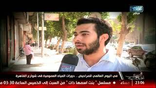 المصرى أفندى| فى اليوم العالمى للمراحيض .. دورات المياه العمومية فى شوارع القاهرة