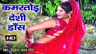 कटीली धोबिनिया का डांस   Superhit Dhobiya Geet   Dhobiya Dhobiniya Ka Geet