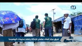 فريق مركز الملك سلمان للإغاثة يتفقد مخيمات الروهينجا