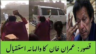 Grand welcome of Imran khan  in Kasur || zainab murder case