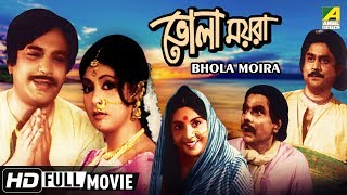 Bhola Moira | ভোলা ময়রা | Bengali Full Movie | Uttam | Supriya