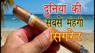 ये है दुनिया की सबसे महँगी सिगरेट जिसकी कीमत…..| Most Expensive Cigarette in the World