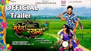 Mehandi Laga Ke Rakhna - Official Trailer 2016 | BHOJPURI MOVIE