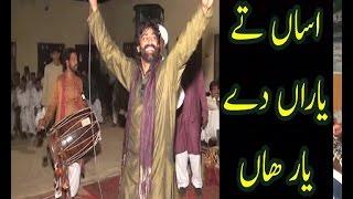 Asaan tay yaran dy yar han || Saraiki songs by Bhapoo and Adrees khokar At ( Kasran , Gujjar Khan )