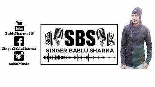 বলতে চেয়ে মনে হয় |  Bolte Cheye Mone hoye | Cover By Bablu Sharma |  Full HD music video |