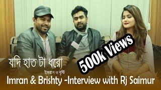 Jodi Hatta Dhoro | Imran & Bristy | Live with Rj Saimur | Swadesh Tv