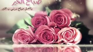 Habibi Sbah el khir-  Majid el Muhandis  /  حبيبي صباح الخير - ماجد المهندس