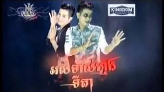 Trailer Khmer Movie 2014 ► Os Tos Mong Tita