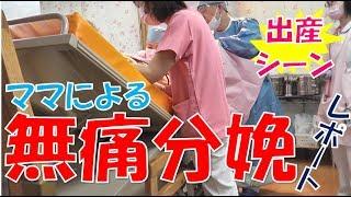 無痛分娩レポート  出産シーン★赤ちゃん誕生の瞬間★感動★