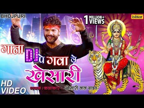 Xxx Mp4 गाना DJपे गवा ले खेसारी Gaana DJ Pe Gawe Khesari Lal Yadav Latest Bhojpuri Devi Geet 2017 3gp Sex