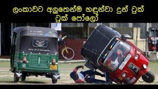 Sri lanka Tuk Tuk Polo