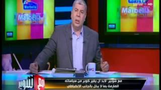 مع شوبير   أحمد شوبير: مباراة تونس بالتصفيات في غاية الصعوبة