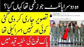 Wo Dusra Pilot Kahan Gum Gya Tha Hum Apko Bataty Hain