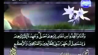 سورة البقرة كاملة | القارئ سعد الغامدي - Almajd3