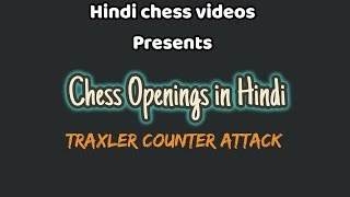 Chess Openings in Hindi : Traxler Counter Attack - Part 1