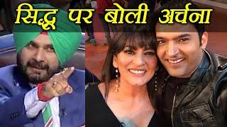 Kapil Sharma Show: Archana Puran Singh BREAKS SILENCE on REPLACING Navjot Singh Sidhu | FilmiBeat