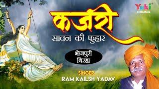 कजरी सावन की फुहार | बिरहा सम्राट राम कैलाश यादव - भोजपुरी गीत  Rain Songs  Audio Jukebox