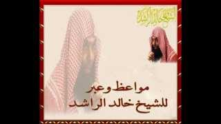 مواعظ وعبر مع الشيخ خالد الراشد