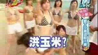 我愛黑澀會--墾丁沙灘遊戲PK賽_1_(2007 Jun 22)
